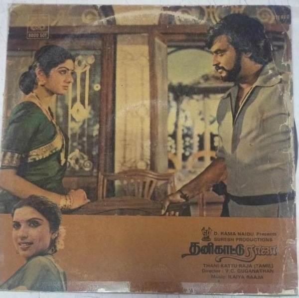Thani Kattu Raja Tamil Film LP VInyl Recod by Ilayaraja www.mossymart.com