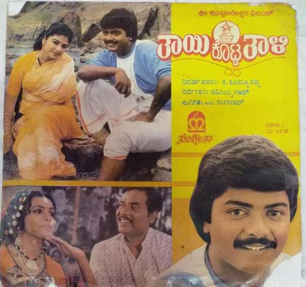 Thayi Kotta Thali Kannada Film EP Vinyl Record by M Ranga Rao www.mossymart.com