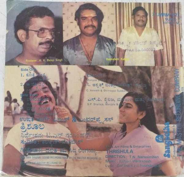 Thrishula Kannada FIlm EP Vinyl Record by Kalyan Venkatesh www.mossymart.com