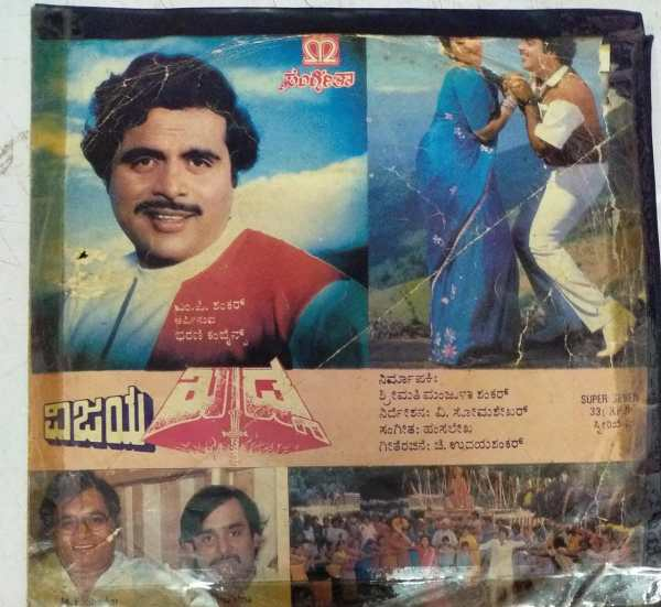 VIjaya Khadga Kannada Film EP Vinyl Record by Hamsalekha www.mossymart.com
