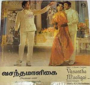 Vasantha Maaligai Tamil Film Story Dialagues LP VInyl Record www.mossymart.com