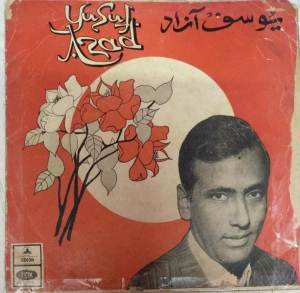 Yusuf Azad Urudu Film EP Vinyl Record by Mamni Bhachu www.mossymart.com