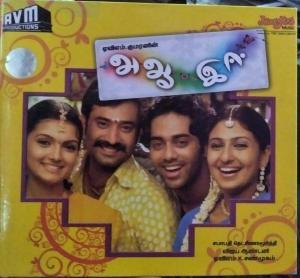 A Aa E Ee - Tamil Audio by Vijay Antony - www.mossymart.com