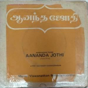 Aananda Jothi Tamil Film EP Vinyl Record by Viswanathan Ramamoorthy www.mossymart.com 1