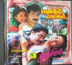 Adharmam & Padikkera Vaisile Tamil Film Audio CD by Ilayaraja www.mossymart.com 1