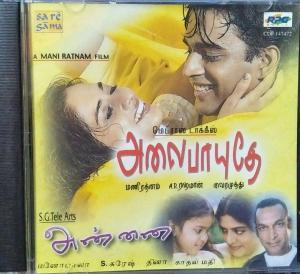 Alai Payuthey - Annai Tamil Film Audio CD by AR Rahman www.mossymart.com 2