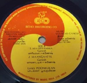 Amman Arul Paamaalai Hindu devotional Tamil EP Vinyl Record by Shankar Ganesh 2