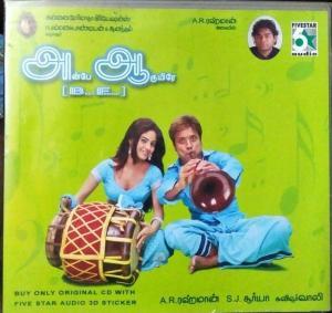 Anbe Aruyire Tamil Film Audio CD by AR Rahman www.mossymart.com