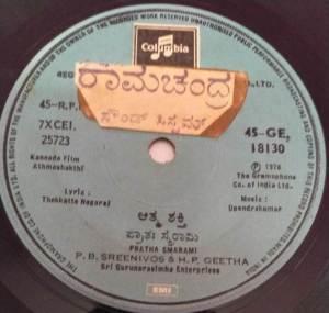 Athmashakthi Kannada film EP Vinyl Record by Upendrakumar www.mossymart.com 2
