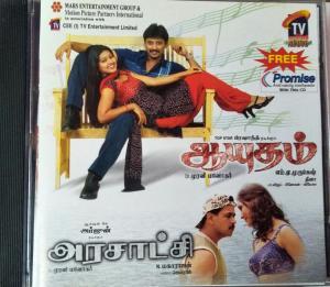 Ayudham - Arasaathchi Tamil Film Audio CD www.mossymart.com 2
