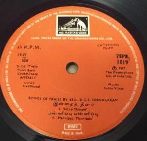 Christian devotional Songs Tamil EP Vinyl Record 1819 www.mossymart.com 2