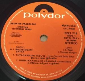 Christian devotional Songs Tamil EP Vinyl Record 2221 716www.mossymart.com 2