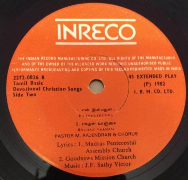 Christian devotional Songs Tamil EP Vinyl Record www.mossymart.com