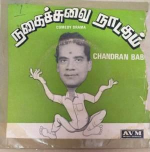Comedy Drama Tamil Film story EP Vinyl Record by Chandrabose www.mossymart.com 1