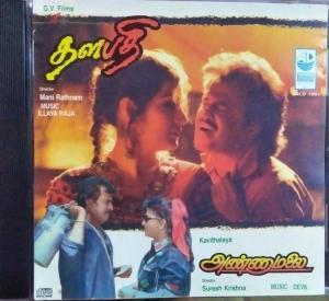 Dhalapathi - Annamalai Tamil Film Audio CD by Ilayaraja - Deva www.mossymart.com 1