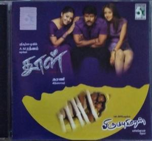 Dhool - Virumbugiren Tamil Film Audio CD www.mossymart.com 1
