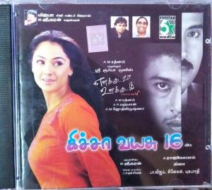 Enaku 20 Unaku 18 - Kicha Vayasu 16 - Tamil Audio CD by A.R. Rahman - Dhina - www.mossymart.com