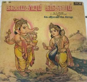 Ganapathiyum Kanthanum Tamil LP Vinyl Record www.mossymart.com 1