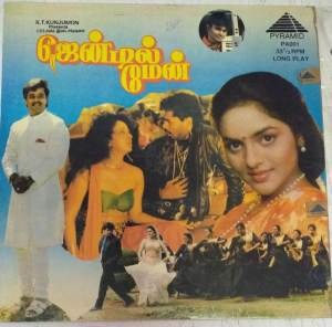 Gentleman Tamil Film LP Vinyl Record by AR Rahman www.mossymart.com 1