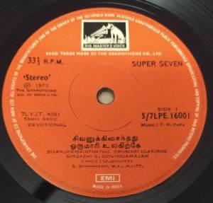 Hindu devotional Tamil EP Vinyl Record www.mossymart.com 2