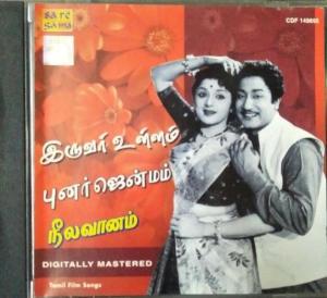 Iruvar Ullam- Punar Jenmam- Neelavaanam Tamil Film Audio CD www.mossymart.com 2 jpg