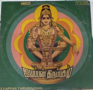 Iyyappan Thiuppughal Tamil Devotional LP Vinyl Record by K Veeramani www.mossymart.com 1