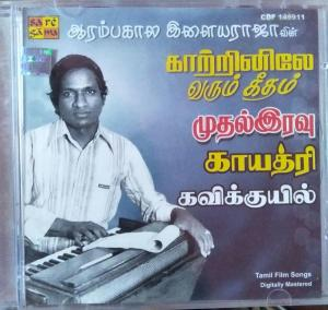 Kaatriniley Varum Geetham - Muthal Iravu - Gayathri - Kavi kuil - Tamil Audio CD by Ilayaraaja - www.mossymart.com