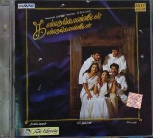 Kandukonden Kandukonden - Tamil Audio CD by A.R. Rahman - www.mossymart.com