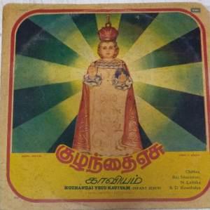 Kulandai Yesu Kaviyam Tamil Devotional LP Vinyl Record www.mossymart.com 1