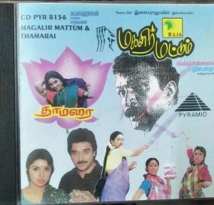Magalir Mattum & Thamarai Tamil Film Audio CD by Ilayaraja www.mossymart.com 1