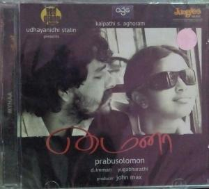 Maina - Tamil Audio CD by D. Imman - www.mossymart.com