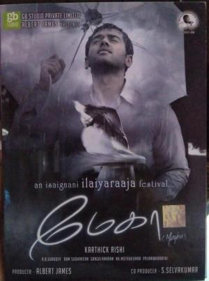 Megha Tamil Film Audio CD by Ilayaraja www.mossymart.com 1
