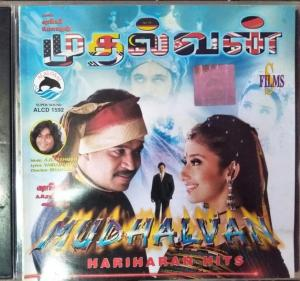 Mudhalvan Tamil Film Audio CD by A R Rahman www.mossymart.com 1