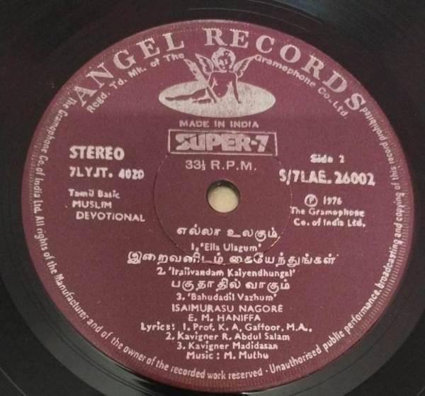 Muslim Devotional Songs Tamil EP Vinyl Record 26002 www.mossymart.com
