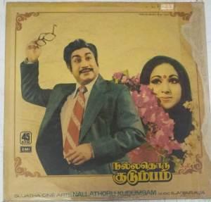 Nallathoru Kudumbam Tamil Film LP Vinyl Record by Ilayaraja www.mossymart.com 1