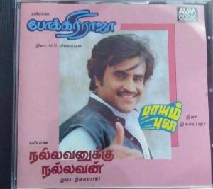Nallavanukku Nallavan- Pokkiri Raja- Payumpuli Tamil Film Audio CD by Ilayaraja www.mossymart.com 2