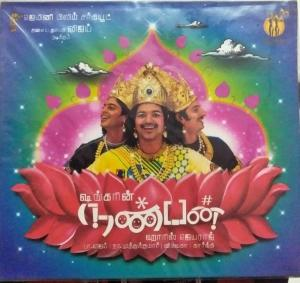 Nanban Tamil Film Audio CD by Harris Jayaraj www.mossymart.com 1