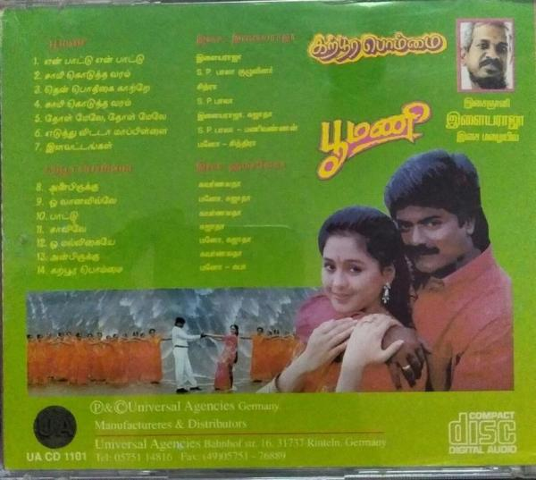 Poomani - Karpoora Mullai Tamil Film Audio CD by Ilayaraja www.mossymart.com 1