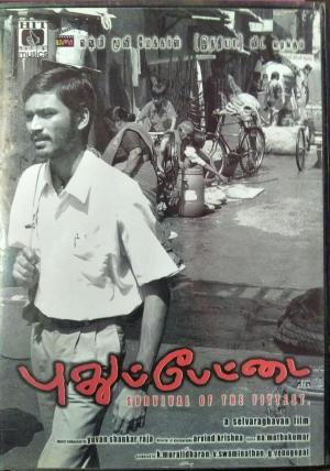 Pudhupettai - Tamil Audio CD by Yuvan Shankar Raja - www.mossymart.com