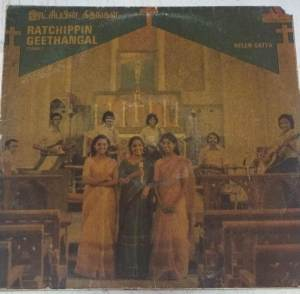Ratchippin Geethangal Tamil LP Vinyl Record www.mossymart.com 2