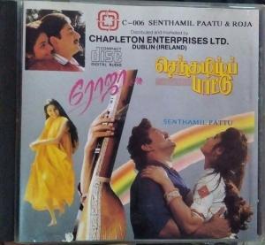 Roja - Senthamil Paatu - Tamil Audio CD by A.R. Rahman - Ilayaraaja - www.mossymart.com