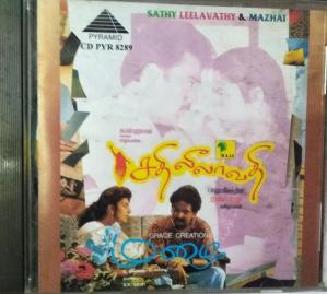Sathy Leelavathy & Mazhai Tamil Film Audio CD by Ilayaraja www.mossymart.com 2