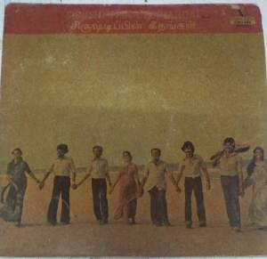 Sirushtippin Geethangal Christian devotional Tamil LP Vinyl Record www.mossymart.com 2