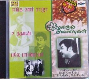 Sivaji Starrer Films Enga Oor Raja- Uthaman- Bale Pandiya Tamil Film Audio CD vwww.mossymart.com 1