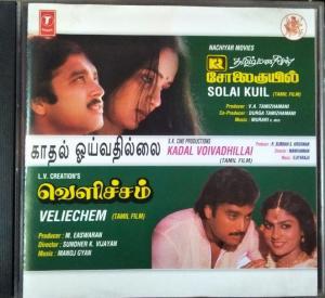 Solai kuil - Kadal Voivadhillai- Velichem Tamil Film Audio CD www.mossymart.com 1