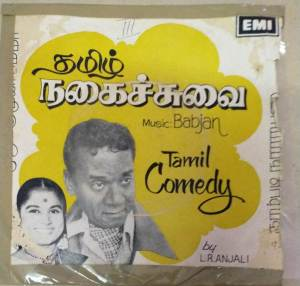 Tamil Comedy Drama Tamil Film story EP Vinyl Record by Chandrabose www.mossymart.com 1