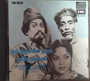Thaaiku Pin Thaaram - Kulebhakaavali - Tamil Audio CD by K.V. Mahadevan - Viswavanatha Ramamoorthy - www.mossymart.com