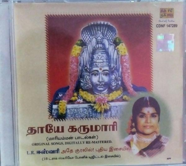 Thaaye Karumari - Tamil Audio CD by L.R. Easwari - www.mossymart.com