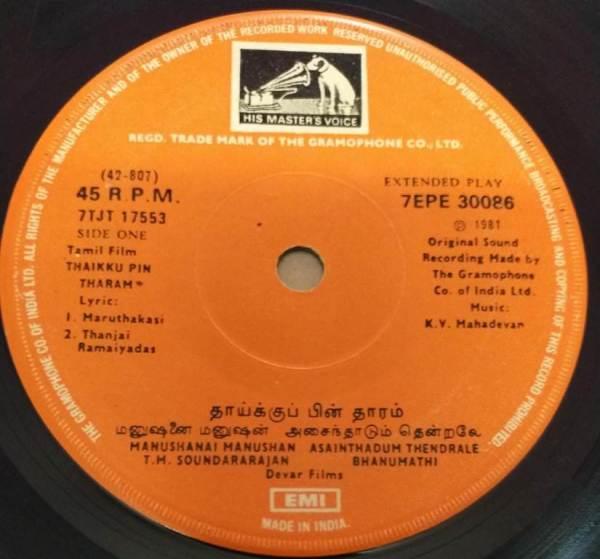 Thaikku Pin Tharam Tamil Film EP Vinyl Record by K V Mahadevan www.mossymart.com