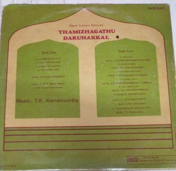 Thamizhagathu Daruhakkal Tamil Devotional LP Vinyl Record www.mossymart.com 1